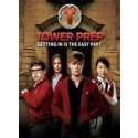 Tower Prep Season 1 DVD Box Set